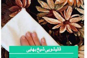 شستشوی تابلو فرش