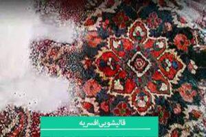 قالیشویی-افسریه-فرش-دستباف