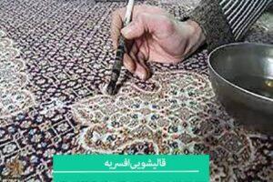 قالیشویی-افسریه