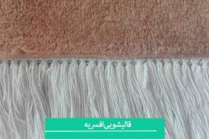 قالیشویی افسریه1