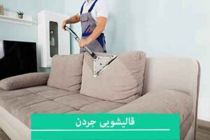قالیشویی جردن