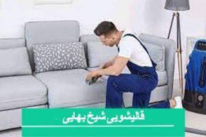 مبل شویی شیخ بهایی